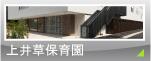 新上井草保育園